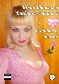 Юлия Широкова, Дневник блондинки в активном поиске – читать ...