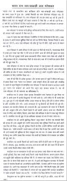 essay on mother teresa in hindi ks2 science homework help check out our top essays on mother teresa in hindi to help you write your own essay