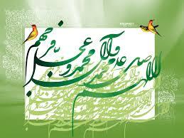 Image result for اللهم صل على محمد