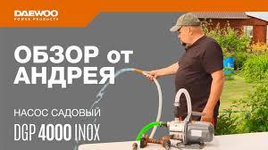 <b>Насос</b> садовый <b>DAEWOO</b> DGP 4000 INOX Обзор от Андрея ...