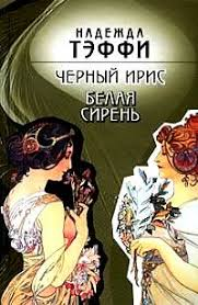 Читать книгу - <b>Надежда</b> Александровна Тэффи - Черный ирис ...