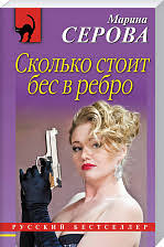<b>Купить</b> книгу <b>Сколько стоит</b> бес в ребро . <b>Серова М</b>. в интернет ...
