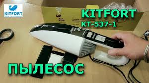<b>Автомобильный пылесос Kitfort</b>- <b>KT</b>- <b>537</b>- 1 - YouTube