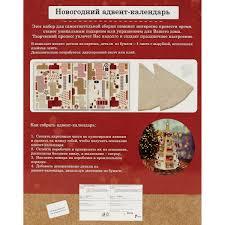 <b>Набор для детского творчества</b> «Новогодний» 80724 в Москве ...