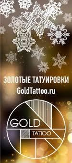 GoldTattoo.ru Голдтату.ру - официальная группа | ВКонтакте