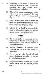 marketing management papers essay on marketing management marketing management definition best practices and essay on marketing management marketing management
