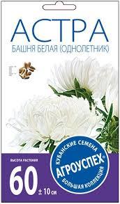 """<b>Семена Агроуспех</b> """"<b>Астра Башня</b> белая О"""", 26658, 0,3 г — купить ..."""