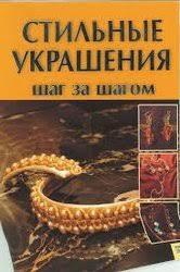 Книги по рукоделию Клуб семейного досуга — купить на Яндекс ...