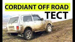 Грязевая резина <b>cordiant off road</b> / <b>шины</b> кордиант r16 обзор ...