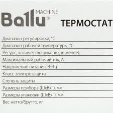 Терморегулятор <b>BALLU BMT</b>-<b>1</b> механический в Тюмени – купить ...