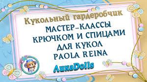 Товары ЛикаDolls - Кукольный гардеробчик – 67 товаров ...