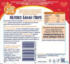 Купить <b>Пюре Semper Яблоко</b> банан 90г с доставкой на дом по ...