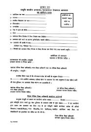 maternity leave for government employee  application form format