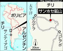 「チリ炭鉱事故新聞報道」の画像検索結果