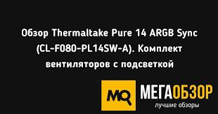 Обзор <b>Thermaltake Pure 14</b> ARGB Sync (CL-F080-<b>PL14SW</b>-A ...