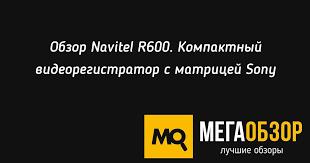 Обзор <b>Navitel R600</b>. Компактный <b>видеорегистратор</b> с матрицей ...