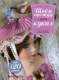 <b>Шьем одежду</b> для кукол. Книга с выкройками в натуральную ...