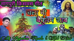 Chala ni Baitulam Jab // <b>New</b> Nagpuri <b>Christmas</b> Song <b>2018</b> ...