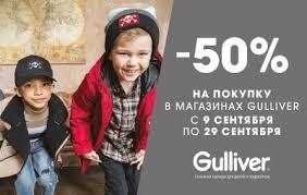 Дарим купон на скидку в <b>Gulliver</b> за покупки в ECCO | Интернет ...