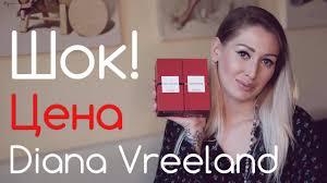 НИШЕВАЯ ПАРФЮМЕРИЯ: <b>Diana Vreeland</b> Extravagance Russe ...