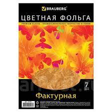 <b>Цветная</b> фольга А4 7л. 7цв. фактурная, Листья, <b>Brauberg</b> ...