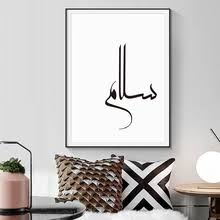 Buy <b>arabic calligraphy</b> islamic <b>wall</b> art canvas and get free shipping ...