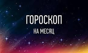 Гороскоп на ноябрь месяц для всех знаков зодиака | КТК
