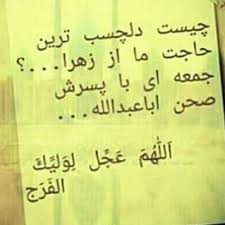 Image result for ‫مهدي صاحب الزمان‬‎