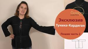 Эксклюзив Туника - <b>кардиган</b> часть 2 / Как сшить тунику-<b>кардиган</b> ...