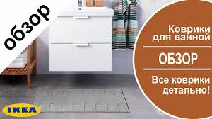 <b>Коврики для ванной</b> в ИКЕА. Детальный обзор - YouTube