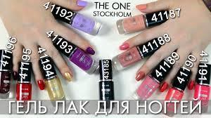 ГЕЛЬ <b>ЛАК для ногтей THE</b> ONE Stockholm 41187 - 41196 + ...