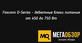 <b>Foxconn</b> D-Series - дебютные блоки питания от 450 до 750 Вт ...
