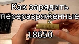 Как зарядить переразряженные <b>аккумуляторы</b> 18650 - YouTube