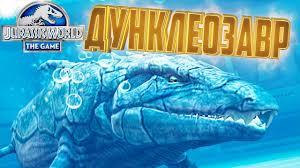 Новый Гибрид ДУНКЛЕОЗАВР - <b>Jurassic World</b> The <b>Game</b> #150 ...