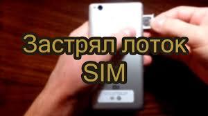 Как вытащить застрявший лоток сим карты Xiaomi Redmi 3s ...