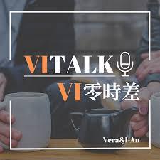 VI零時差 • VITalk