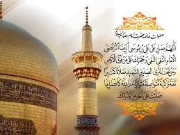 Image result for ‫امام رضا‬‎