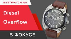 <b>Часы Diesel</b> Overflow DZ4381 - обзор от Bestwatch.ru - YouTube