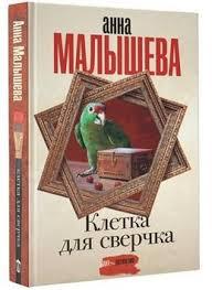 """Книга """"<b>Клетка для</b> сверчка"""" <b>Малышева А</b> В - купить книгу в ..."""
