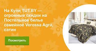 Купить Постельное белье семейное Verossa Agra, сатин в ...