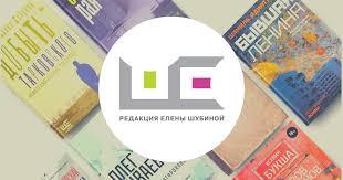 Редакция Елены Шубиной | <b>Издательство АСТ</b>