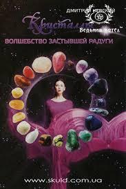 Дмитрий Невский. <b>Кристаллы</b>: <b>Волшебство застывшей</b> радуги ...
