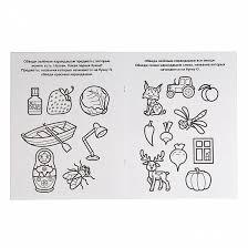 <b>Раскраска Умка Азбука</b> Жуковой с прописями и наклейками ...