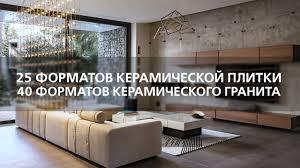 ведущий российский производитель ... - KERAMA MARAZZI