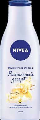 <b>Молочко</b>-<b>уход для тела NIVEA</b> Ванильный десерт – купить в сети ...