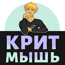 КритМышь