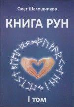 Книга Рун (1 том). <b>Шапошников</b> Олег - скачать книгу ...