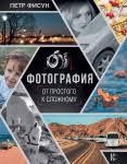 <b>Фисун Петр Анатольевич</b> — интернет-магазин OZON.ru