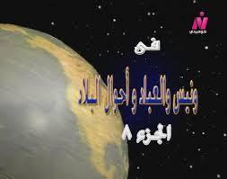Wanees Wa El-3baad Wa Ahwal El-3alam ونيس والعباد واحوال البلاد