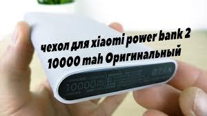 <b>Чехол xiaomi</b> power bank 2 10000 mah Оригинальный. Обзор ...